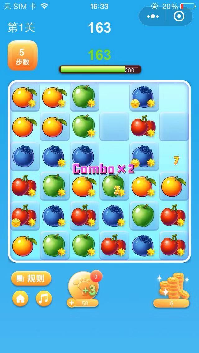 水果三连消小程序截图