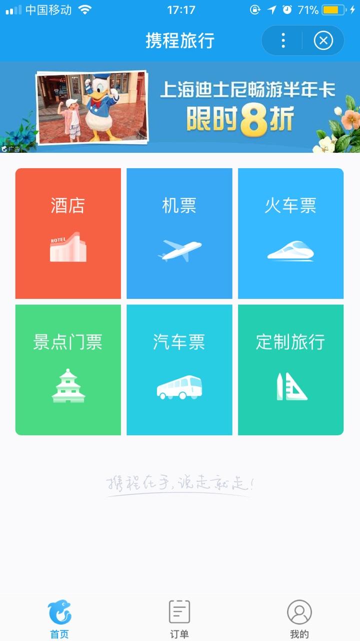 携程旅行小程序截图