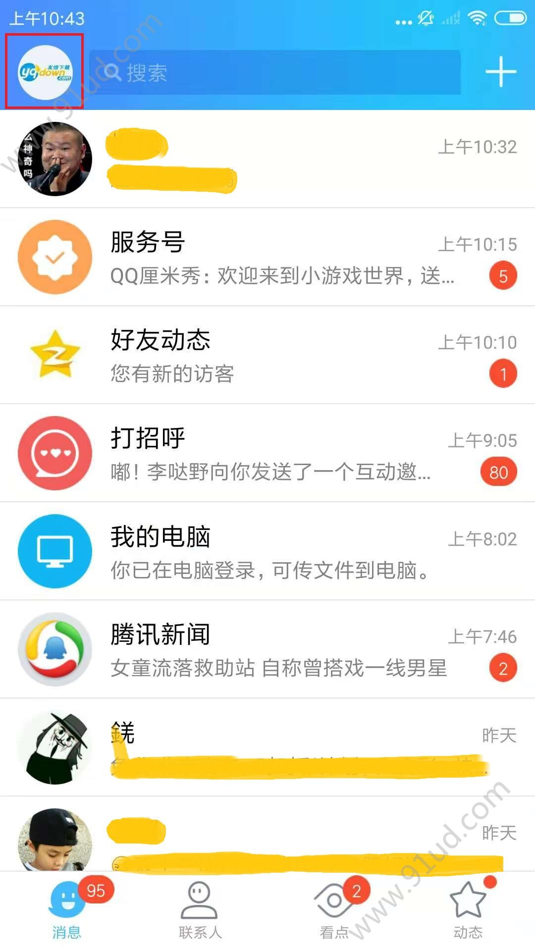 手机QQ小程序入口在哪?腾讯QQ轻应用在哪里打开?-好源码