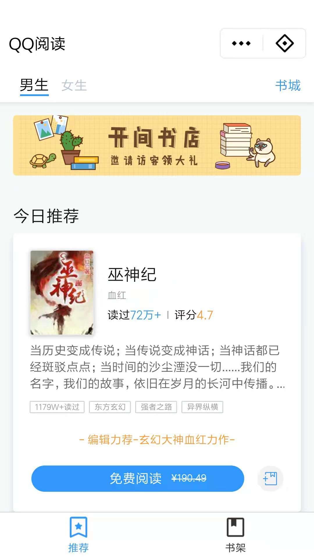 QQ阅读小程序截图