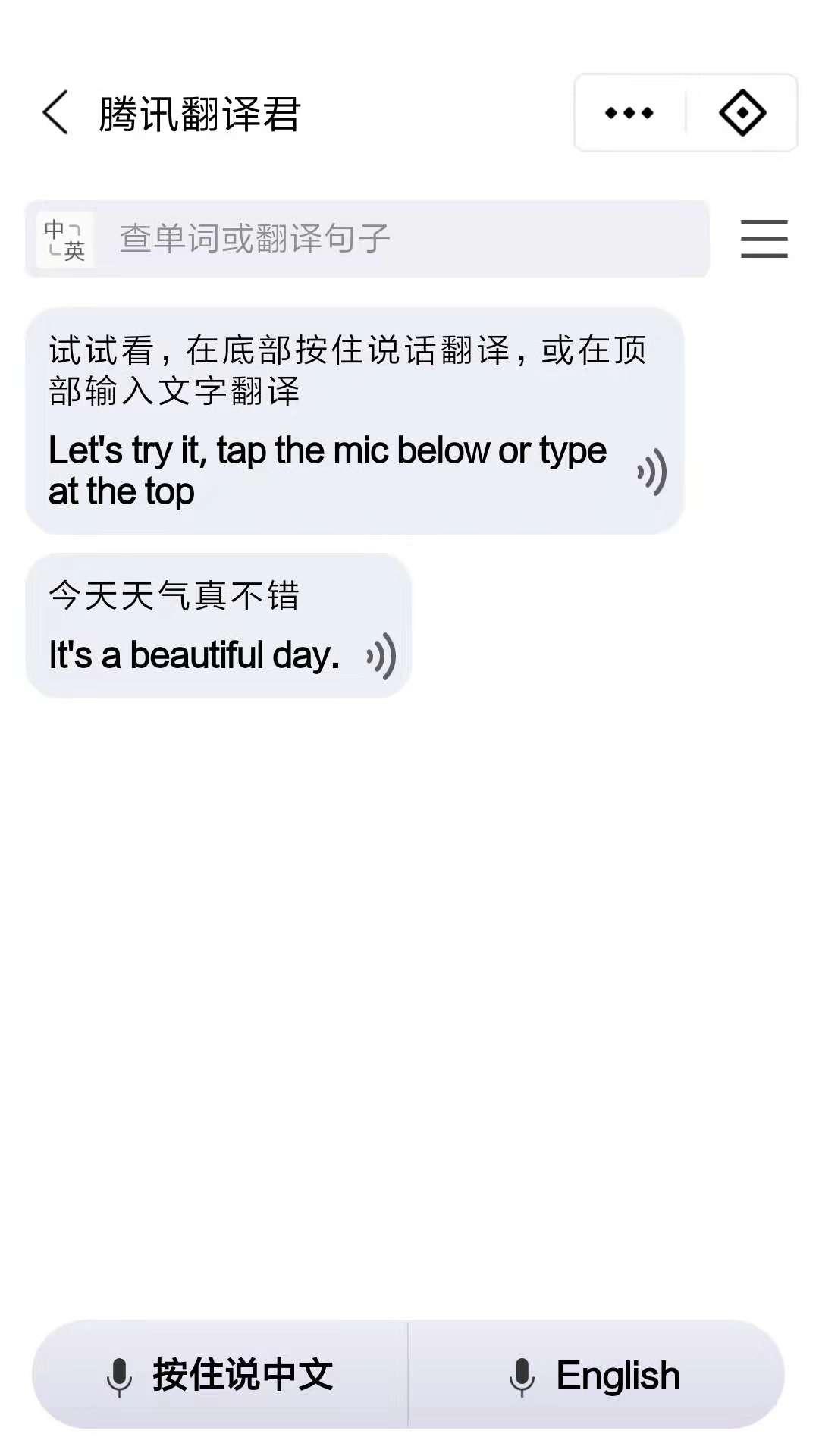 腾讯翻译君小程序截图