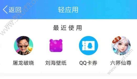 手机QQ小程序入口在哪?QQ轻应用在哪里打开?[多图]图片5