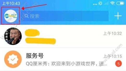手机QQ小程序入口在哪?QQ轻应用在哪里打开?[多图]图片2