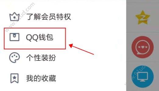 手机QQ小程序入口在哪?QQ轻应用在哪里打开?[多图]图片3