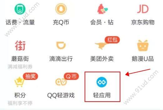 手机QQ小程序入口在哪?QQ轻应用在哪里打开?[多图]图片4
