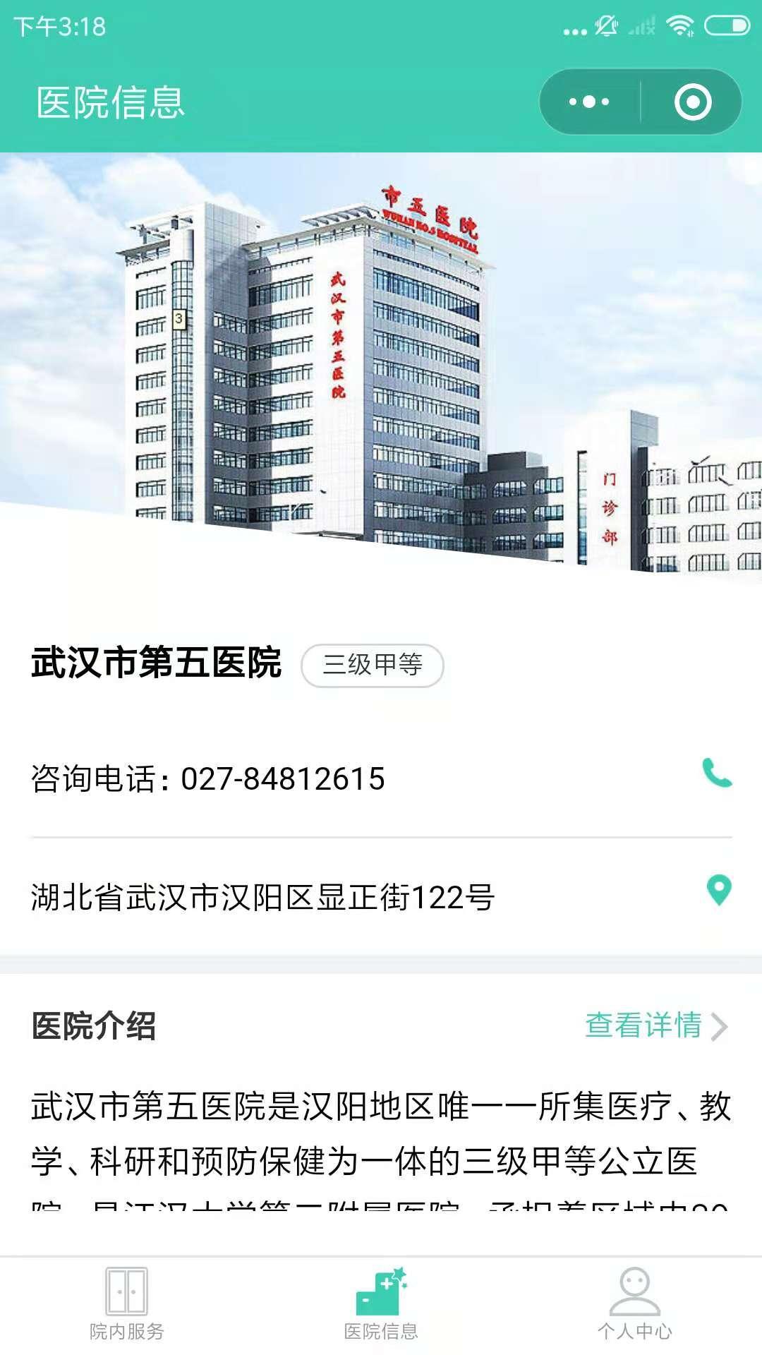 武汉市第五医院小程序截图