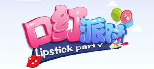 口红的派对_口红的派对小游戏图片1