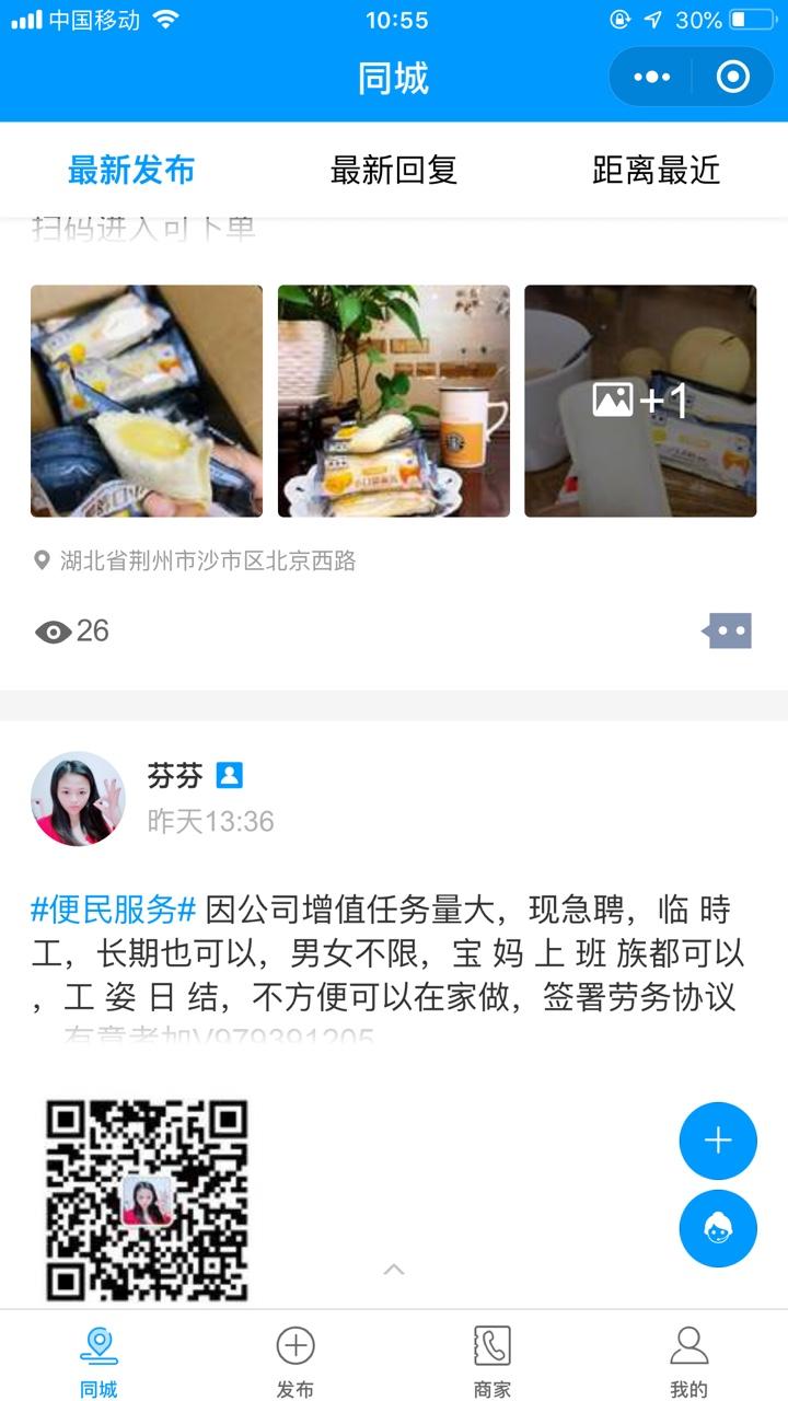荆州生活信息网小程序截图
