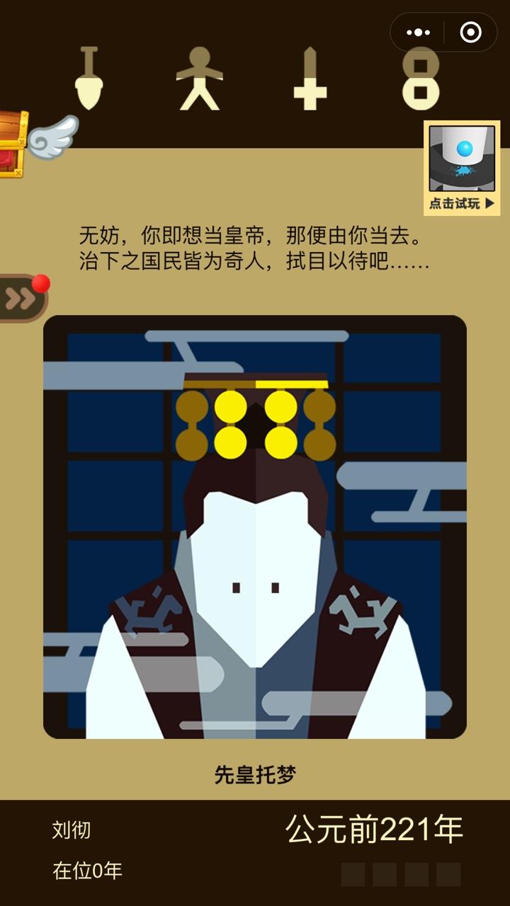 皇帝陛下小程序截图