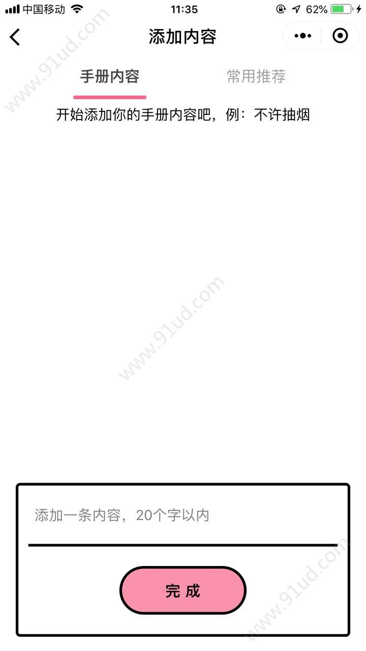 情侣恋爱手册小程序截图
