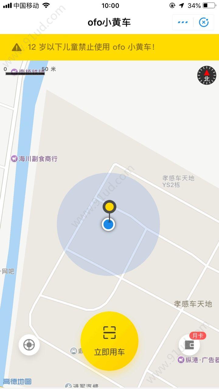 ofo小黄车小程序截图