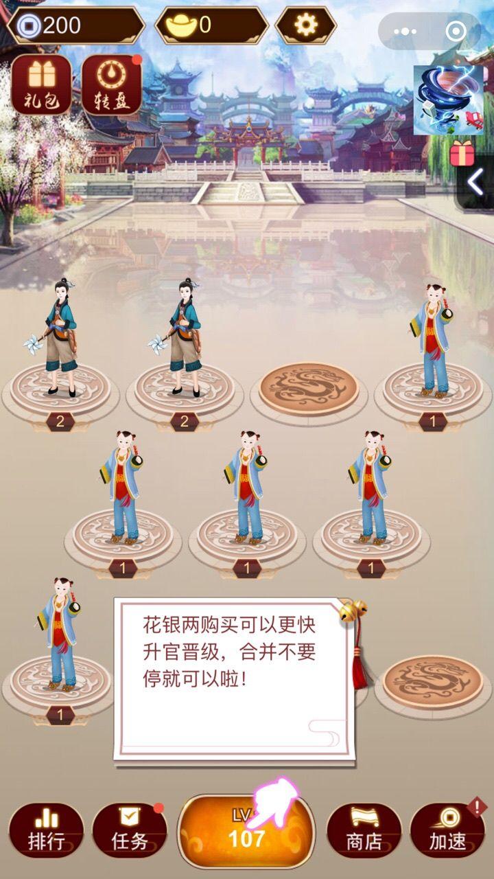 皇上养成记_皇上养成记游戏小程序图片1