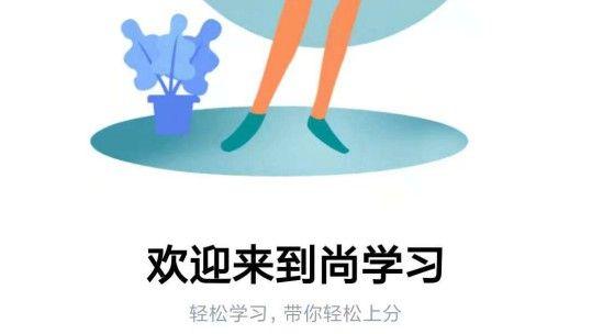 尚学习_尚学习小程序图片1
