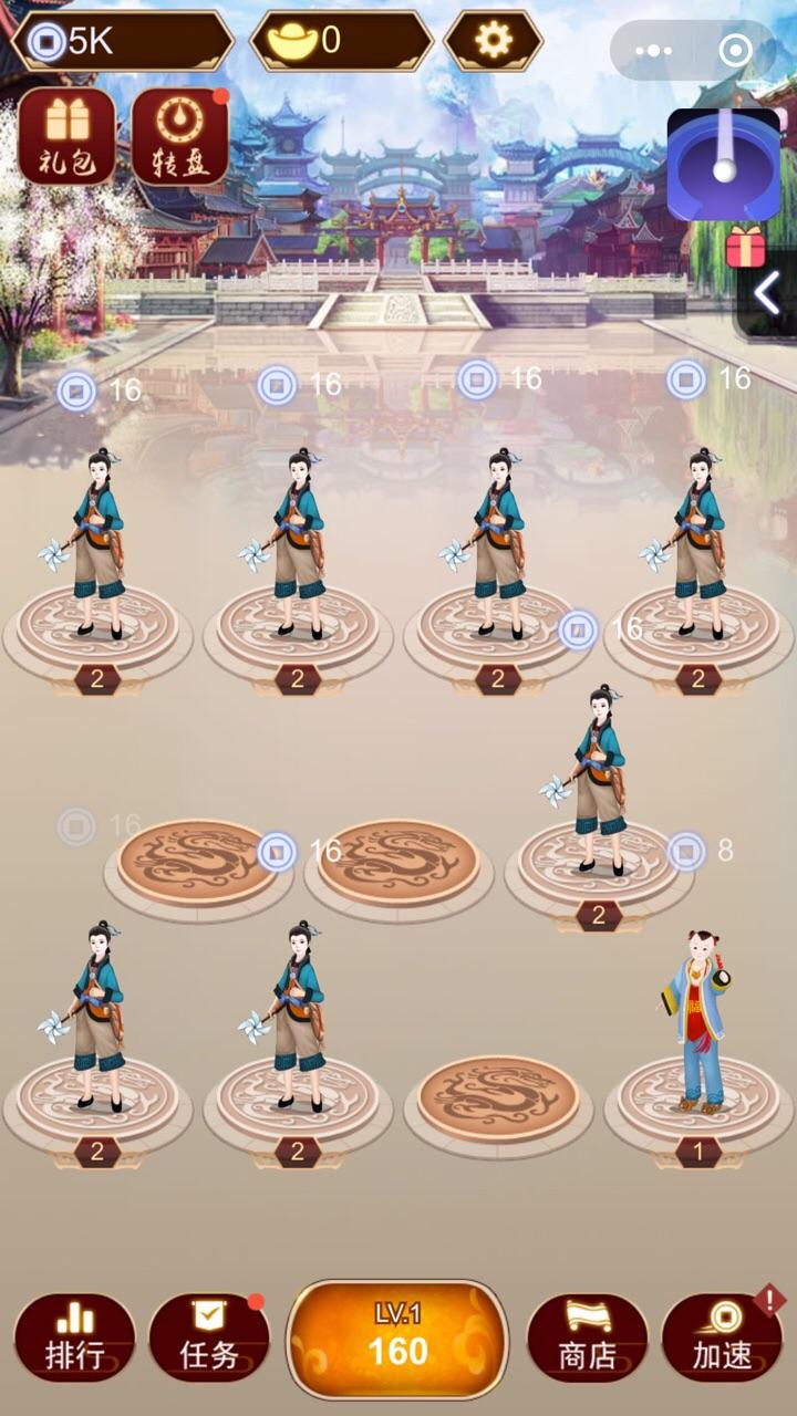皇上养成记小程序截图