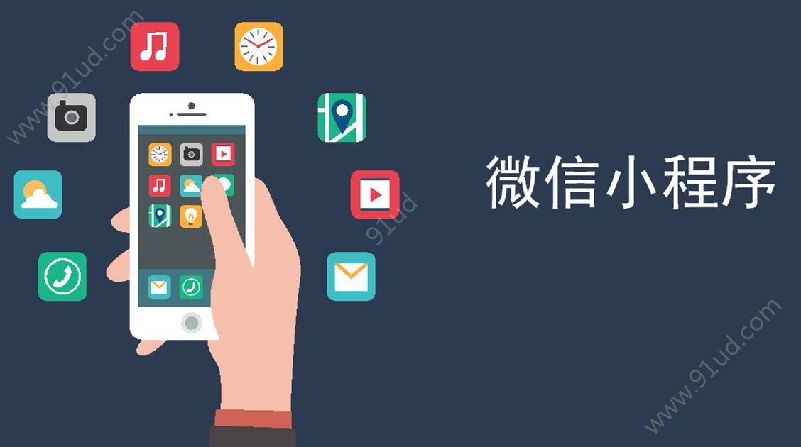 微信小程序开店的步骤,微信小程序开店教程分享[图]图片1