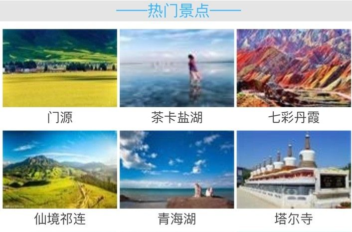 <a href=/tag/xining/ target=_blank class=infotextkey><a href=/tag/xining/ target=_blank class=infotextkey>西宁</a></a><a href=/tag/lvyou/ target=_blank class=infotextkey><a href=/tag/lvyou/ target=_blank class=infotextkey>旅游</a></a>攻略_<a href=/tag/xining/ target=_blank class=infotextkey><a href=/tag/xining/ target=_blank class=infotextkey>西宁</a></a><a href=/tag/lvyou/ target=_blank class=infotextkey><a href=/tag/lvyou/ target=_blank class=infotextkey>旅游</a></a>攻略小程序图片1