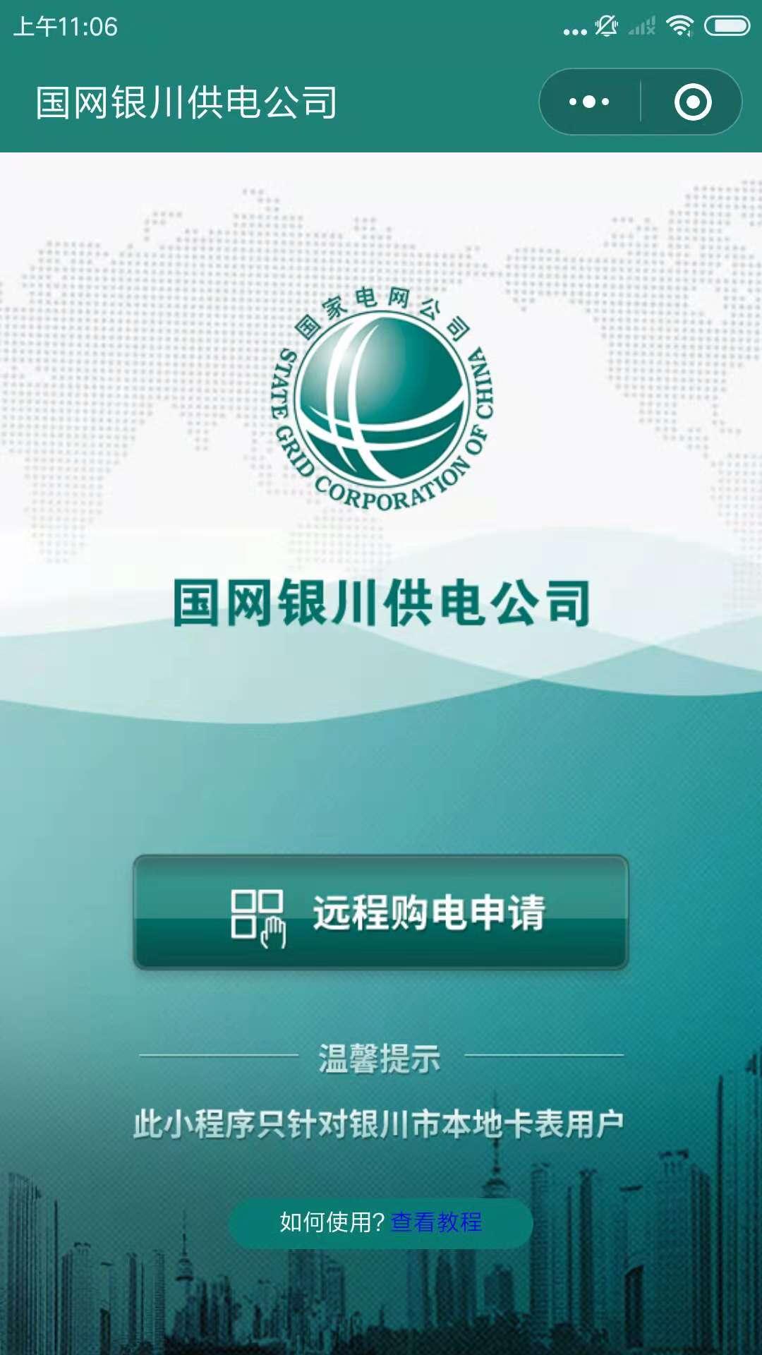 国网银川供电公司小程序截图