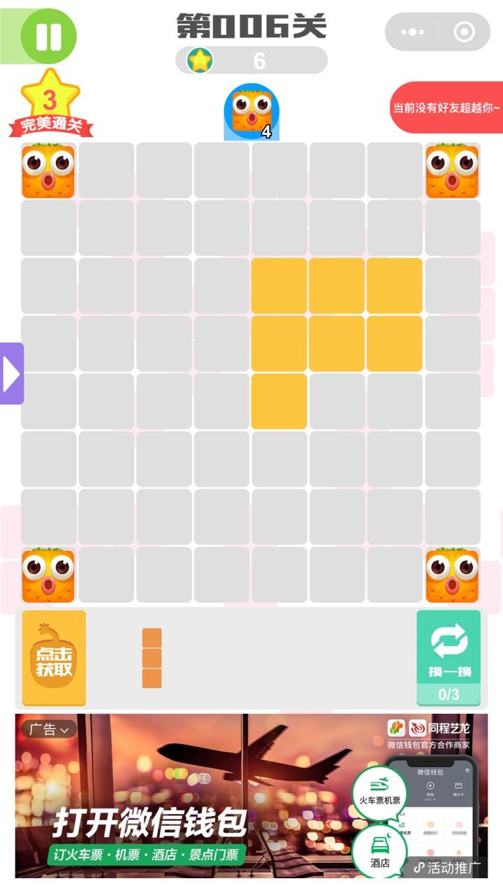 一起玩方块小程序截图