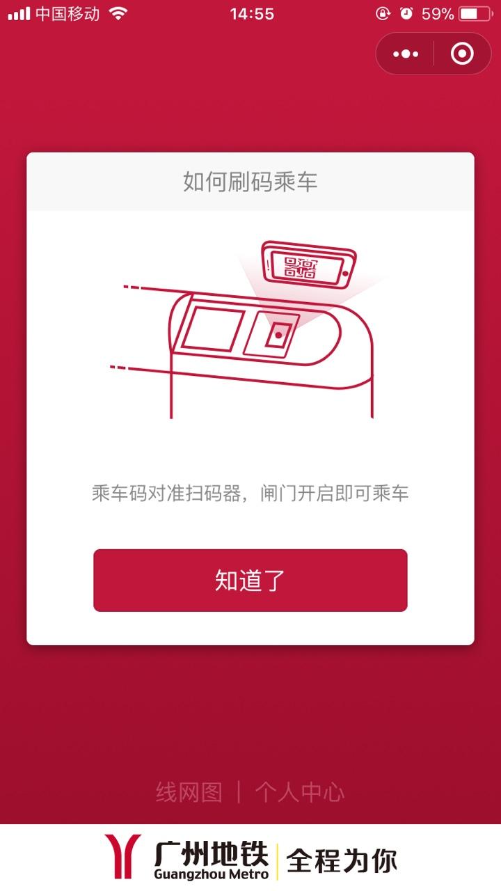 广州地铁乘车码小程序截图