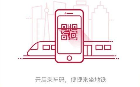 广州地铁乘车码_广州地铁乘车码小程序图片1