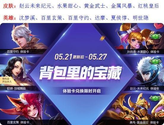 王者荣耀5.21更新内容 5.21正式服更新内容[多图]图片5
