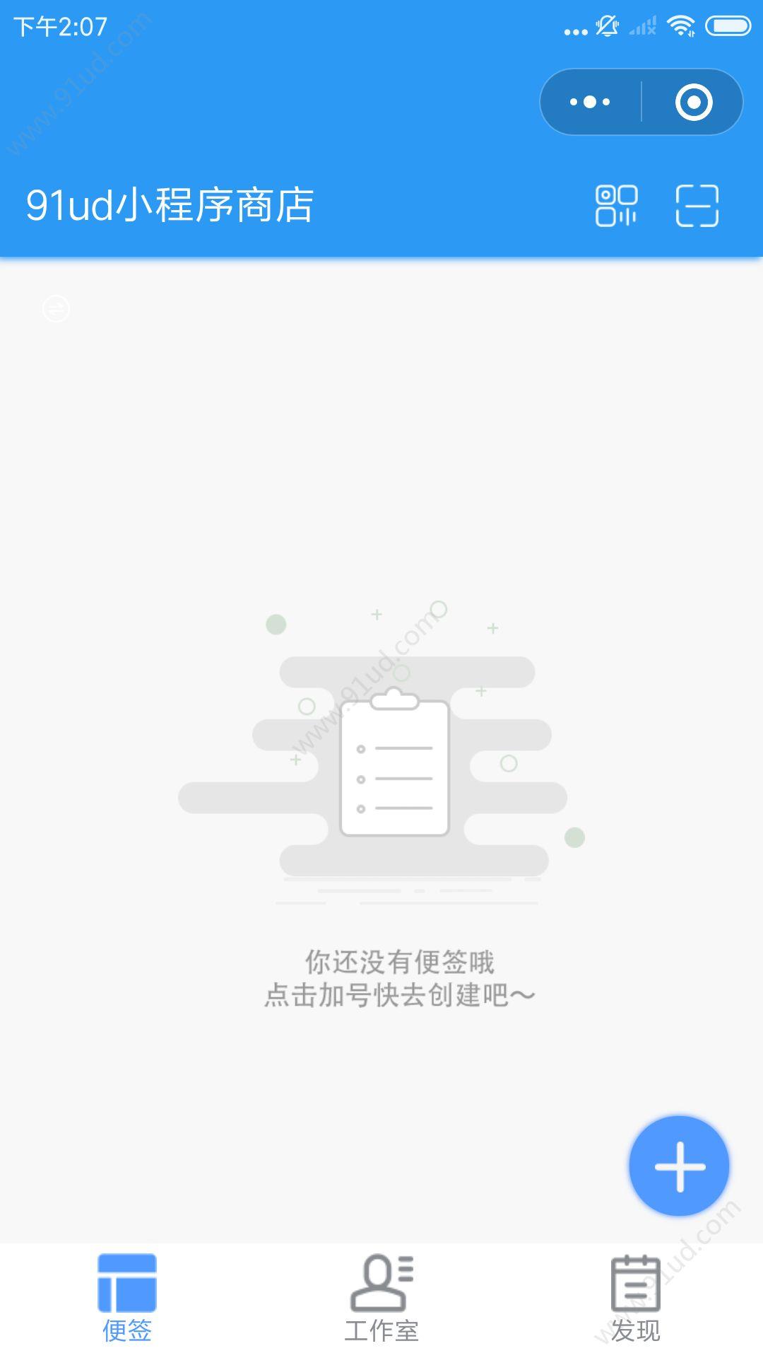 微享便签小程序截图