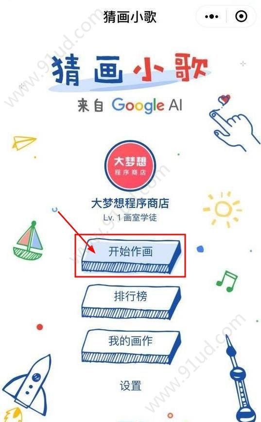 「猜画小歌」——强大的GoogleAI小程序[多图]图片2