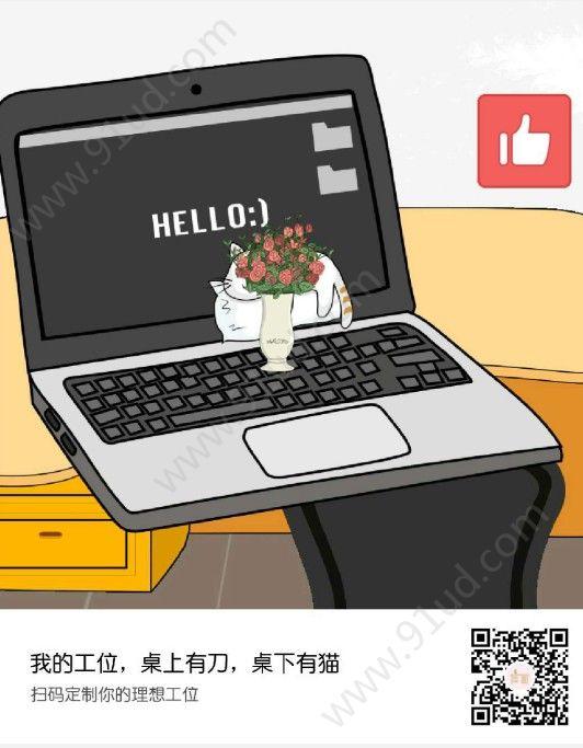 我的工位_QQ我的工位小游戏图片1