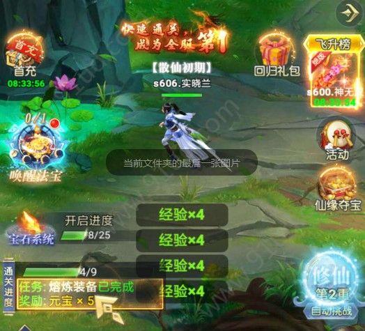 热血修仙H5_热血修仙H5小游戏图片1