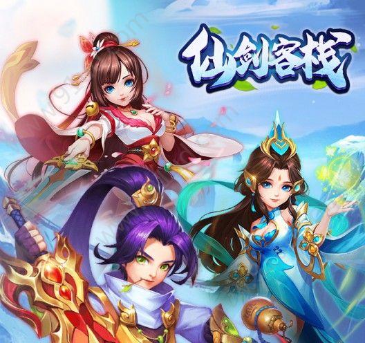 仙剑客栈H5_仙剑客栈H5小游戏图片1