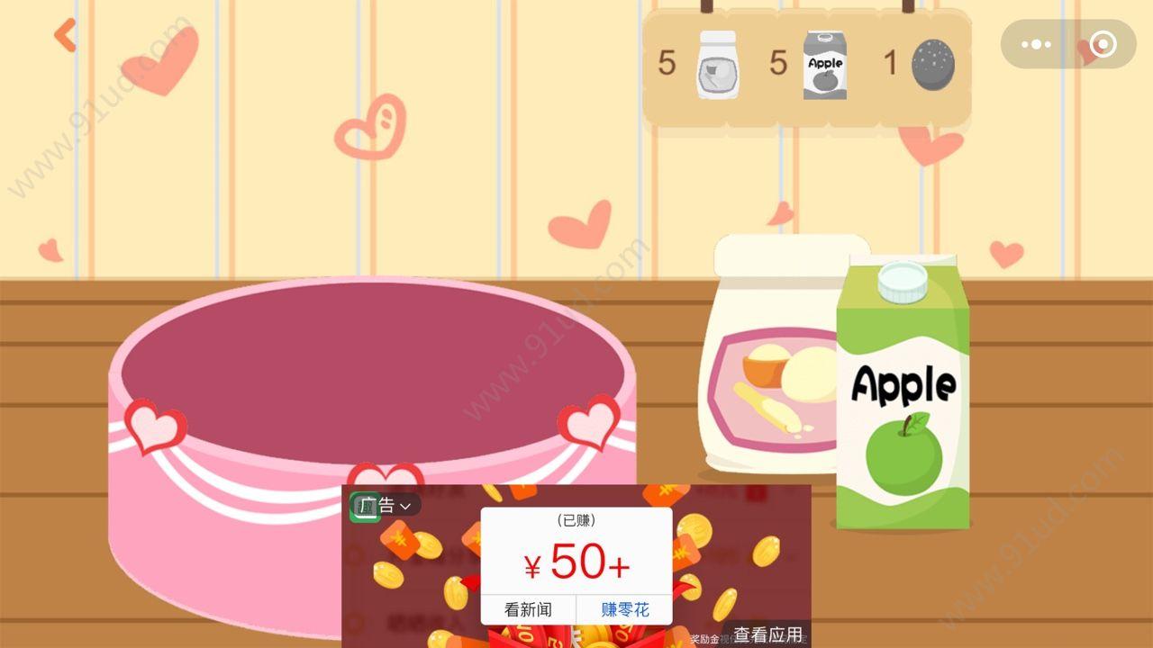 宝宝做蛋糕小程序截图