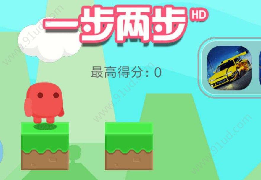 一步两步HD_一步两步HD小游戏图片1