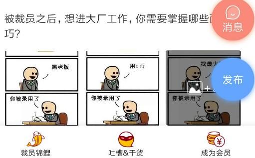 裁员宝新春版_裁员宝新春版小程序图片3
