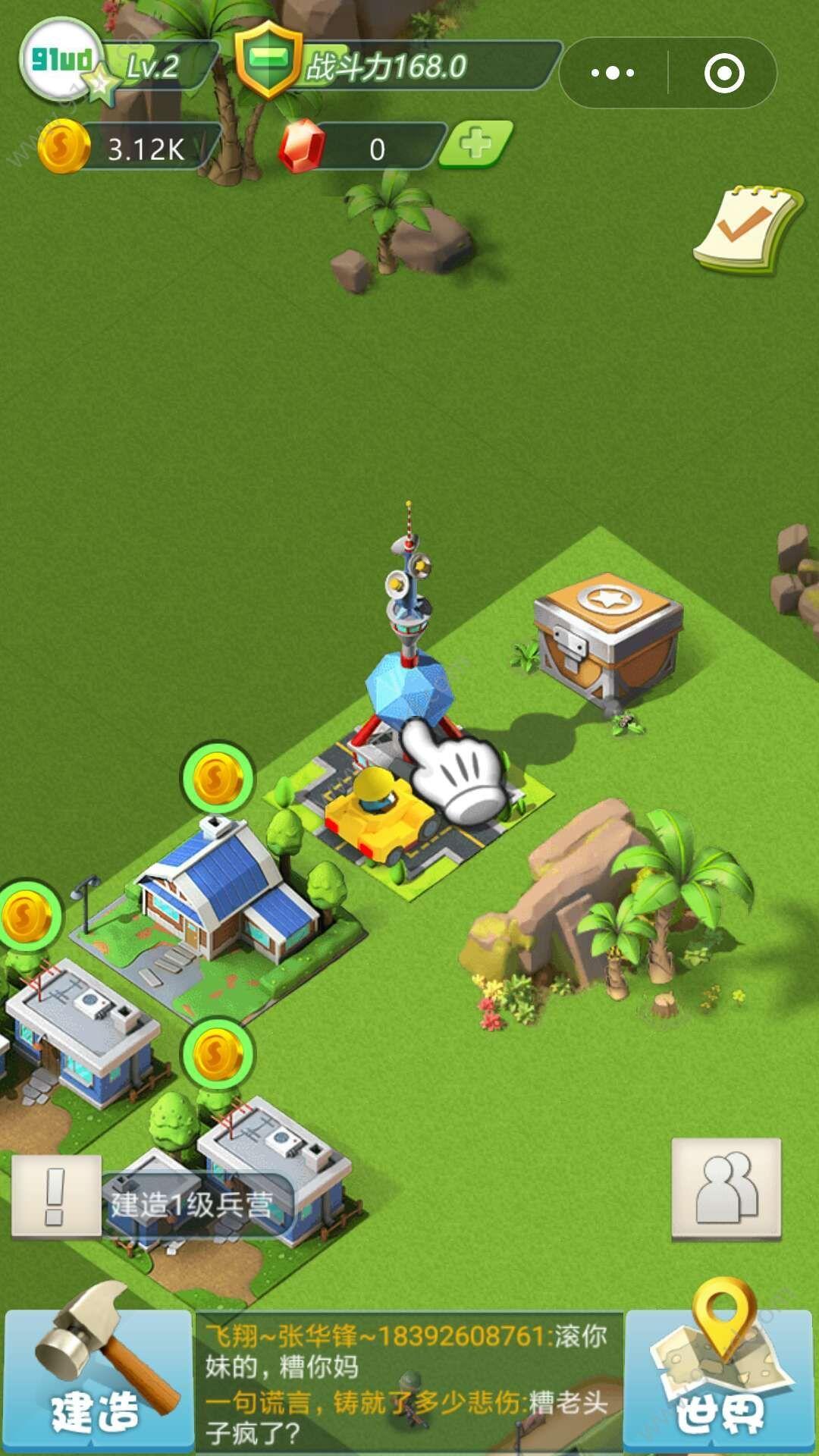 《世界争霸》小游戏,战出一片属于你的世界[多图]图片3