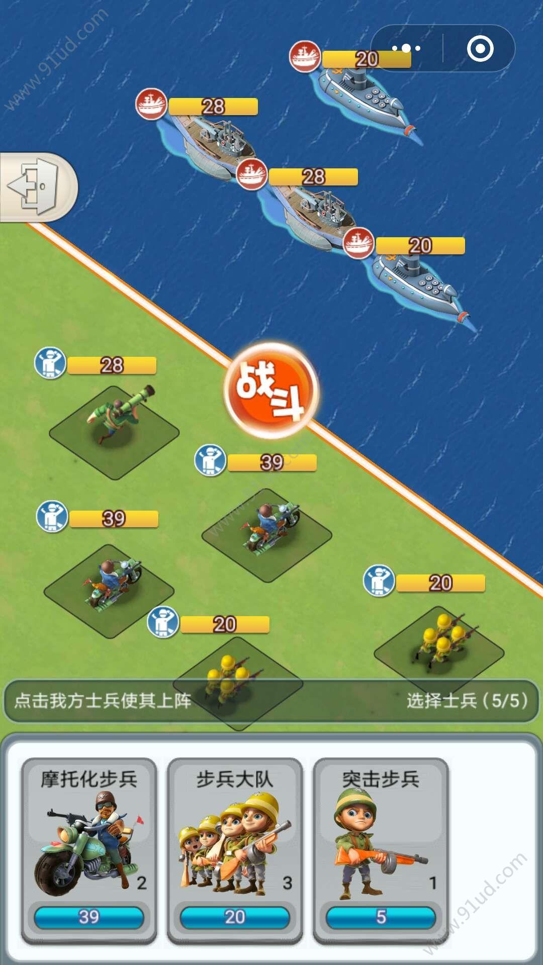 《世界争霸》小游戏,战出一片属于你的世界[多图]图片2
