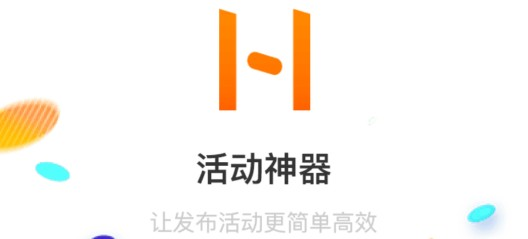 <a href=/tag/huodong/ target=_blank class=infotextkey><a href=/tag/huodong/ target=_blank class=infotextkey>活动</a></a>神器_<a href=/tag/huodong/ target=_blank class=infotextkey><a href=/tag/huodong/ target=_blank class=infotextkey>活动</a></a>神器小程序图片1