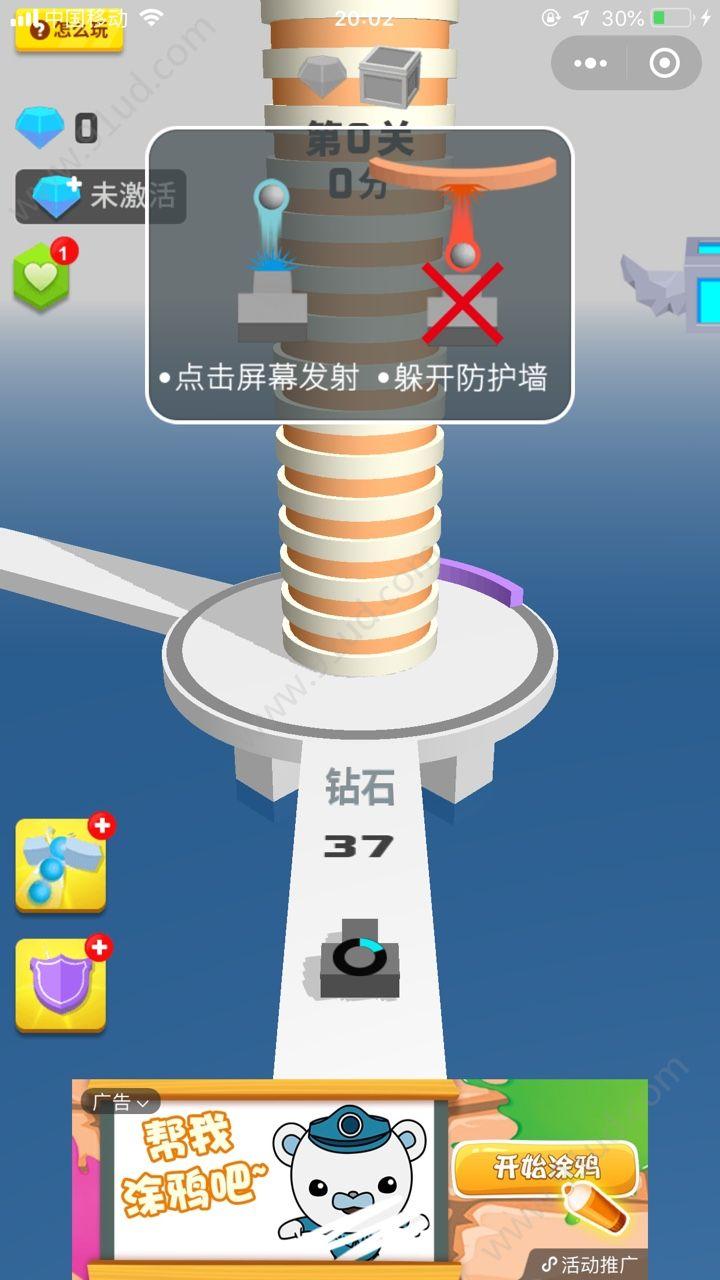 球球堆塔小程序截图