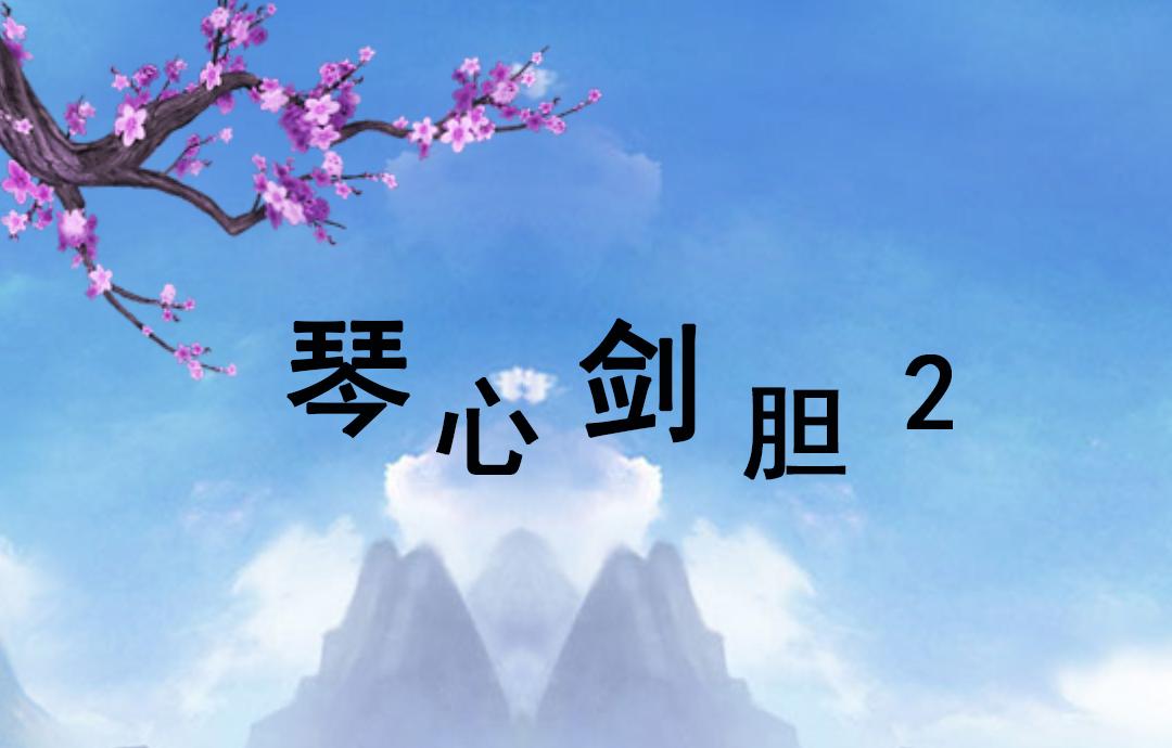 《琴心剑胆2》小游戏,快来和美女一起弹琴论剑[多图]