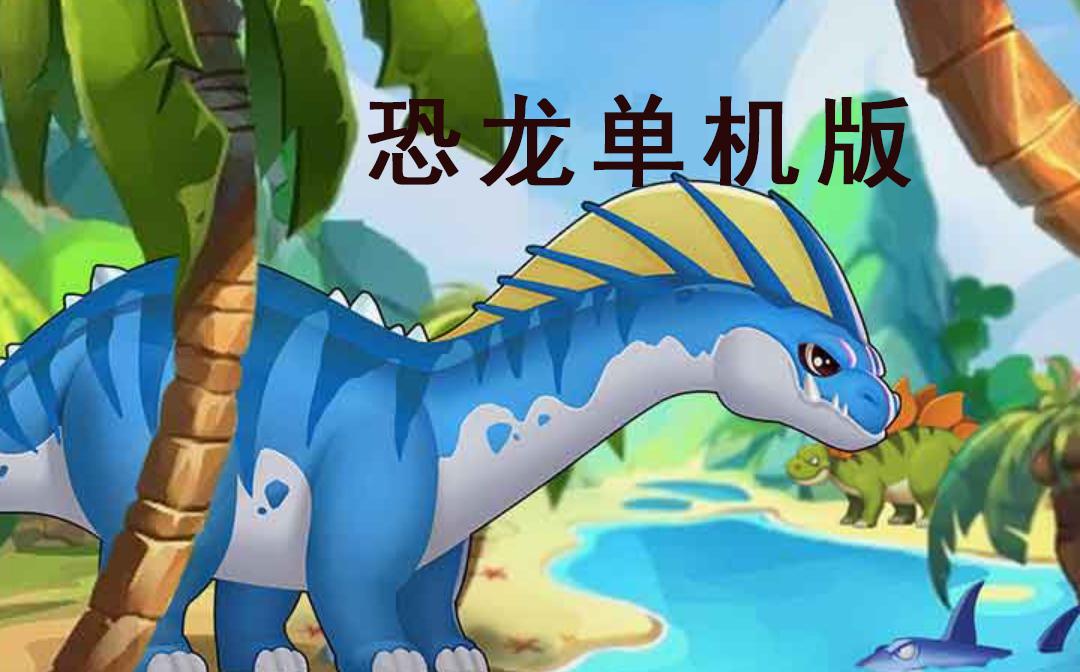 《恐龙单机版》游戏,带你走进不一样的侏罗纪时代[多图]
