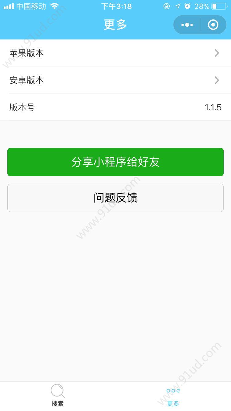 中文笔顺书法练字词典小程序截图