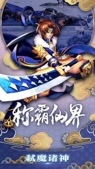 夢幻劍道官方版圖1