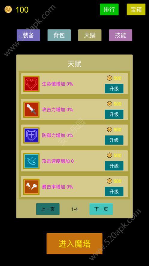 魔塔卡牌安卓版圖3