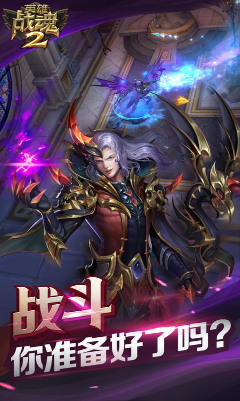 英雄戰魂2手游變態版圖1