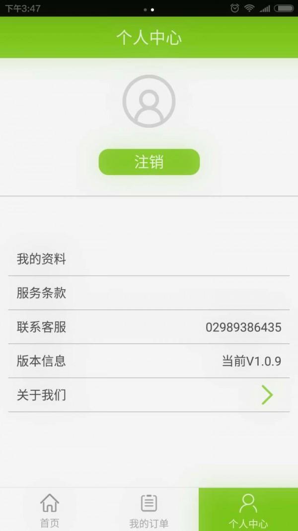 农夫果菜app图4