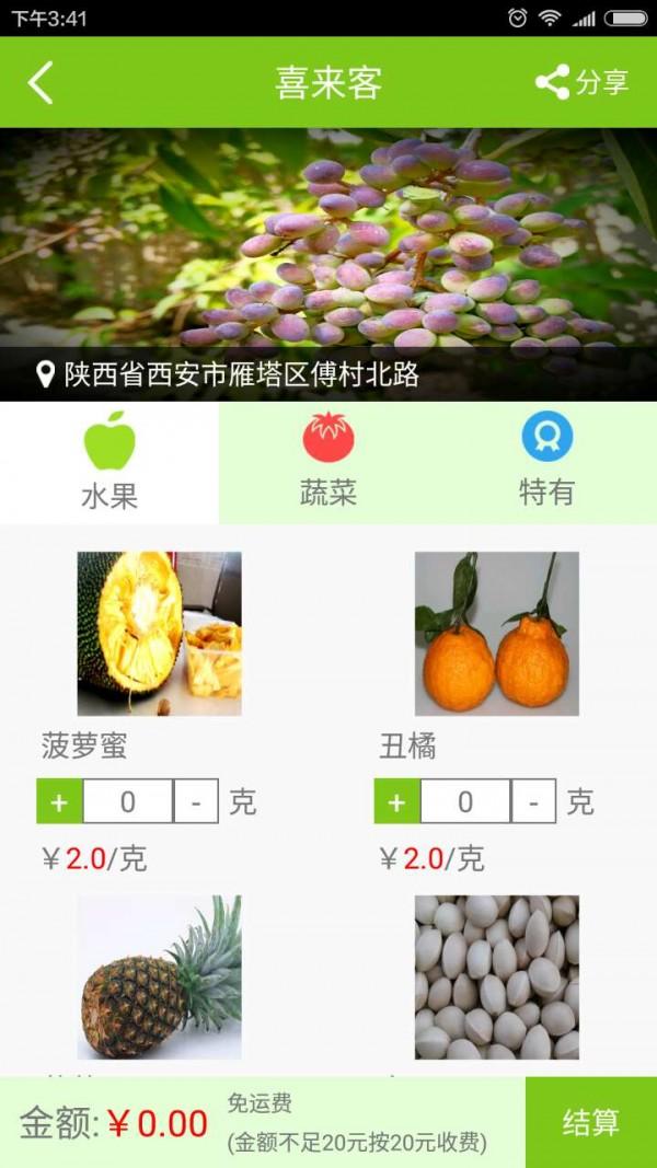 农夫果菜app图2