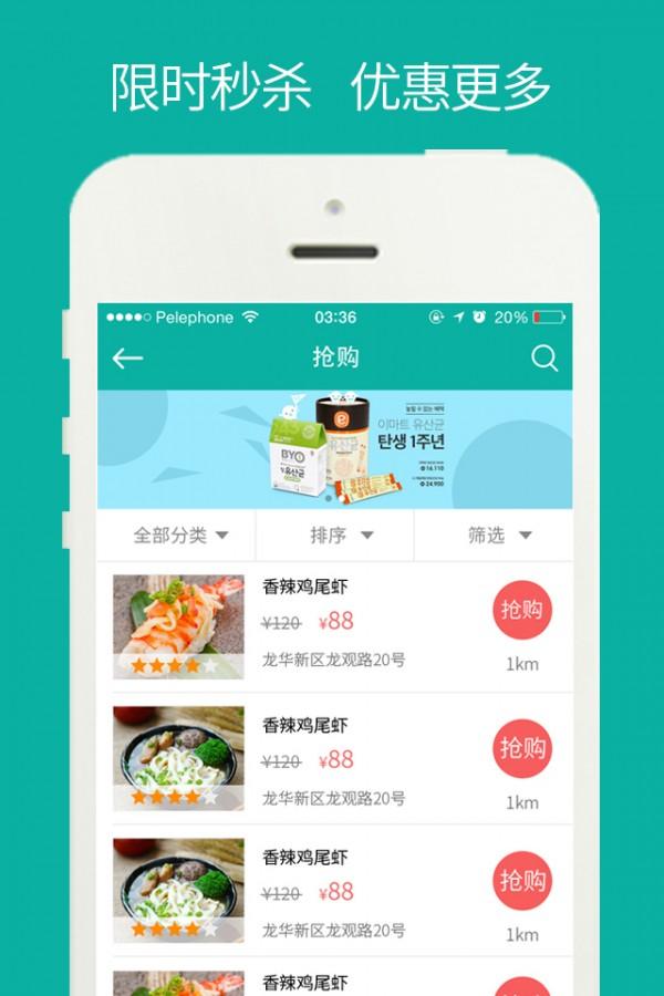 惠吃安app图2