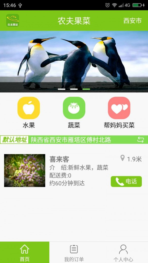 农夫果菜app图1