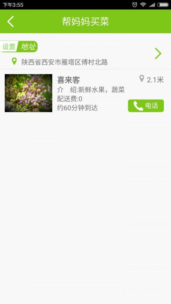 农夫果菜app图3