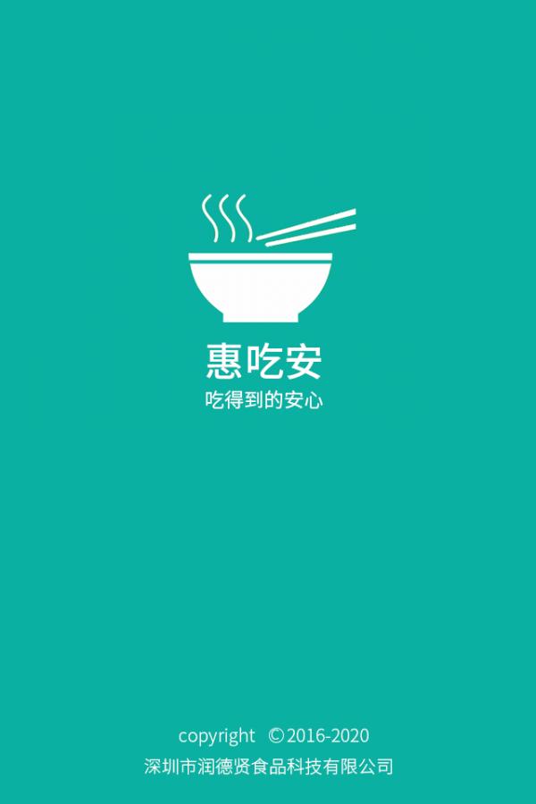 惠吃安app图1