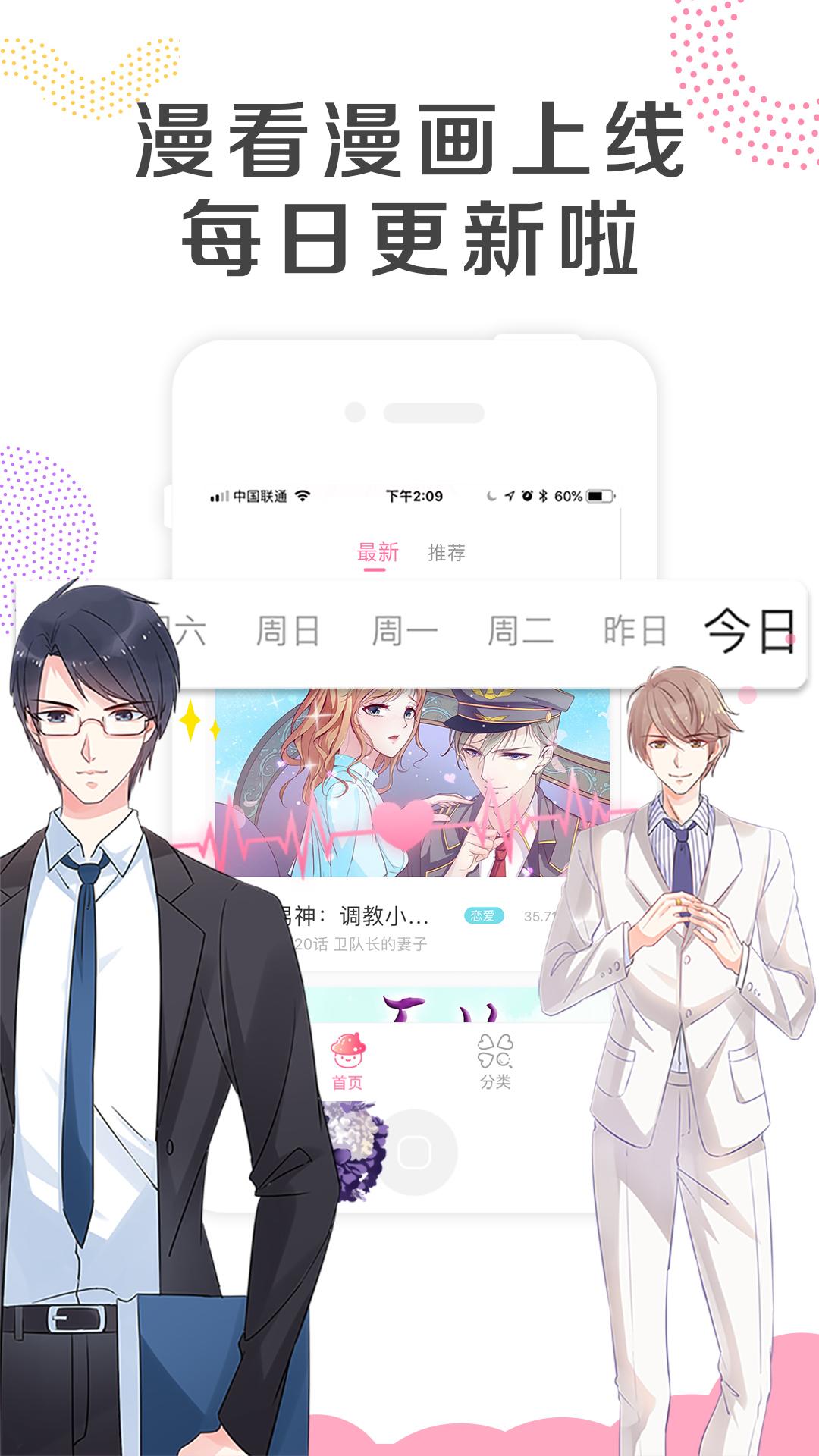 富江漫画app图2